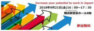 日本で働くためのポテンシャルアップセミナー
