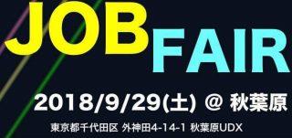 外国人向け就・転職フェア in TOKYO